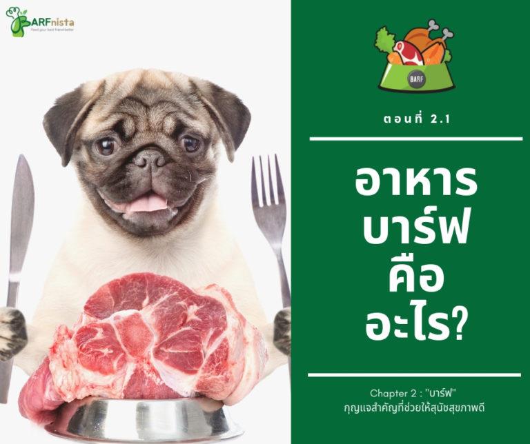อาหารบาร์ฟคืออะไร