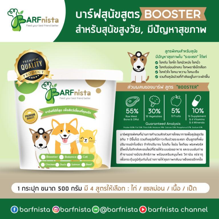 ราคบาร์ฟสูตรBooster สำหรับสุนัขสูงวัยและพักฟื้น