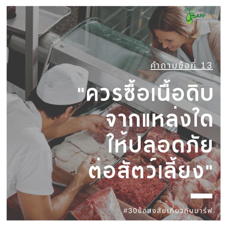 ควรซื้อเนื้อดิบจากแหล่งใดให้ปลอดภัยต่อสัตว์เลี้ยง